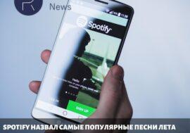 Spotify назвал самые популярные песни лета 2020 года