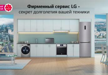 ТОП-7 полезных советов от Сервисной службы LG для того, чтобы Ваша техника работала как можно дольше