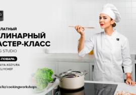 Кулинарные мастер классы от LG