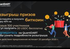 QuantDART объявляет официальное открытие революционной криптовалютной инвестиционной платформы