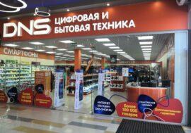 Российская сеть магазинов техники DNS выходит на казахстанский рынок