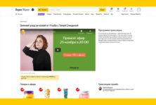 «Яндекс.Маркет» запустил прямые эфиры для продавцов