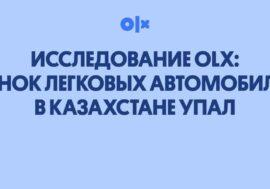 Рынок легковых автомобилей в Казахстане упал на 15%. Исследование OLX.
