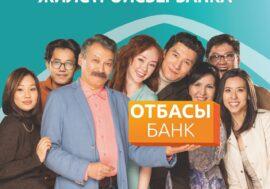 В Казахстане переименовали Жилстройсбербанк