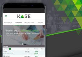 KASE запустила мобильное приложение KASE Mobile