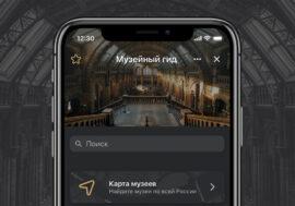 «ВКонтакте» запустила платформу «Музейный гид».