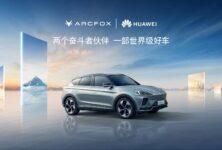 Huawei  приглашает  на  презентацию  своего первого  электромобиля