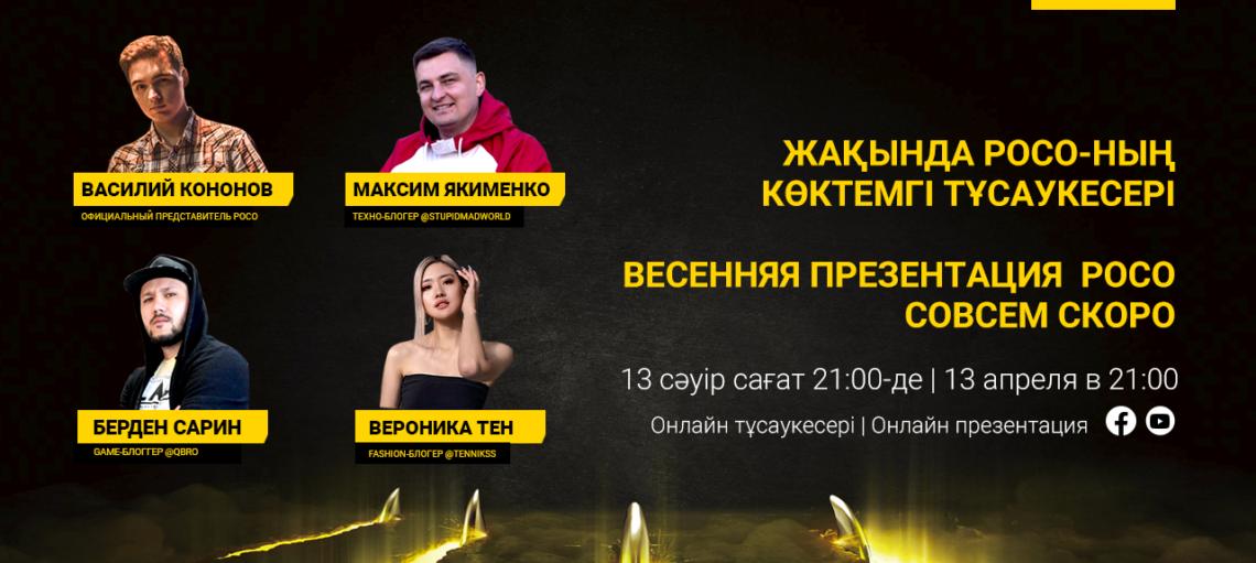 POCO проведет первую презентацию в Казахстане
