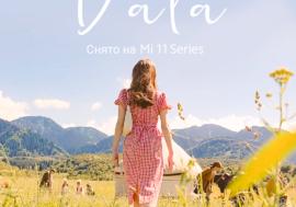 Xiaomi  презентовал  короткометражный  фильм Dala