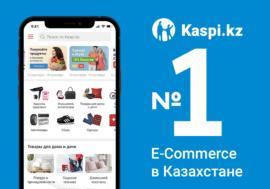 Kaspi.kz вновь признан №1 в электронной коммерции в Казахстане