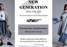 ГЛАВНЫЙ КОНКУРС СТРАНЫ ДЛЯ ДИЗАЙНЕРОВ —  NEW GЕNERATION 2021